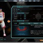 NBA 2K Online Test