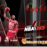 Michael Jordan Startup Screens for NBA 2K9